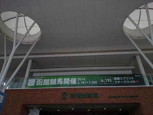 函館競馬開催