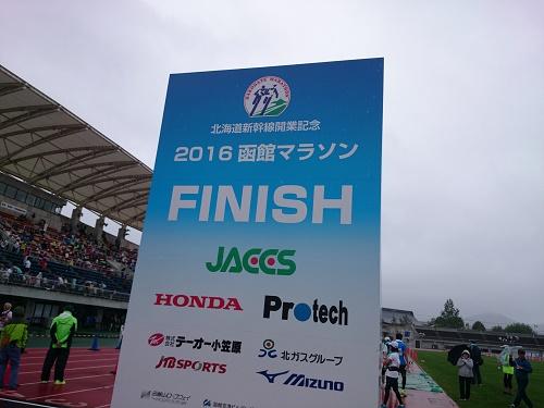 2016函館マラソン