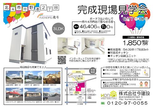 オープンハウス情報!!6/17・18 パステル NO.12 分譲住宅