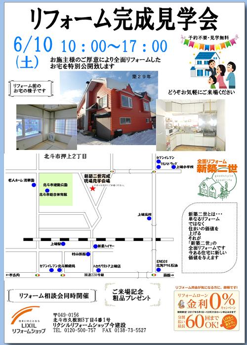 新築2世・リフォーム完成見学会!!