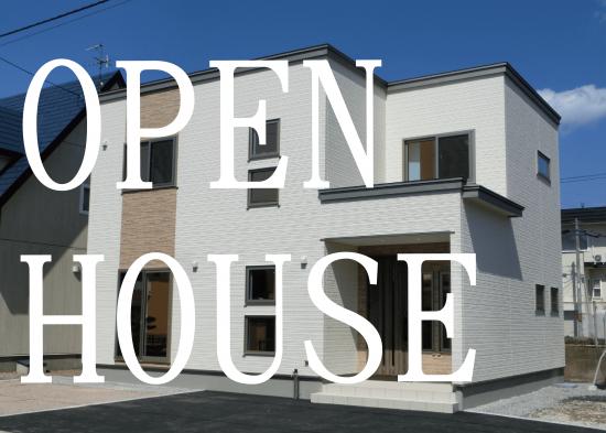 *今週末オープンハウス情報*